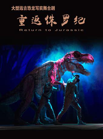 大型遠古恐龍寫實舞臺劇《重返侏羅紀》