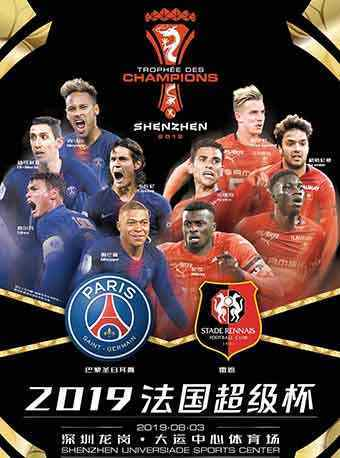 2019法國超級杯門票_法國超級杯深圳站門票