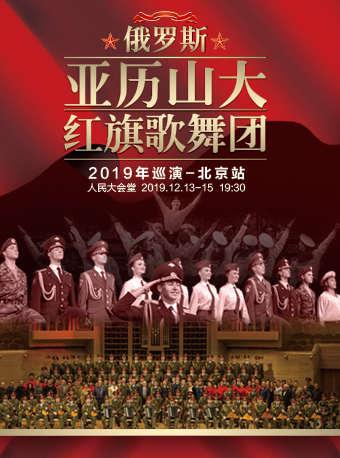 俄羅斯亞歷山大紅旗歌舞團2019年巡演北京站