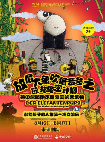 德國原版繪本啟蒙交響音樂會—放屁大象吹低音號之熊貓絕密計劃
