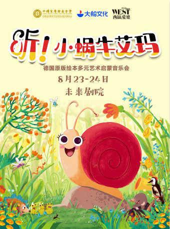 《听!小蜗牛艾玛》德国原版绘本多元艺术启蒙音乐会