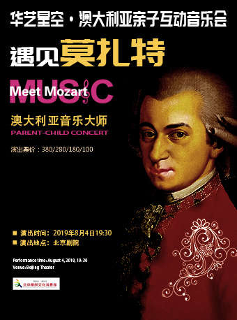澳大利亚音乐大师《遇见莫扎特》亲子音乐会