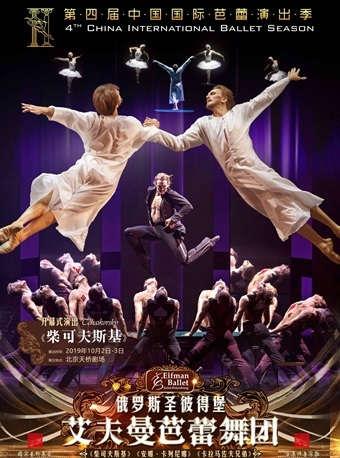 俄罗斯圣彼得堡艾夫曼芭蕾舞团《柴可夫斯基》