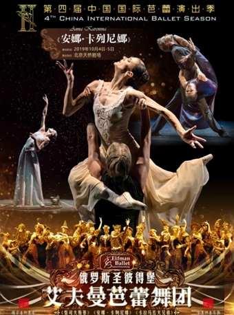 俄罗斯圣彼得堡艾夫曼芭蕾舞团《安娜卡列尼娜》
