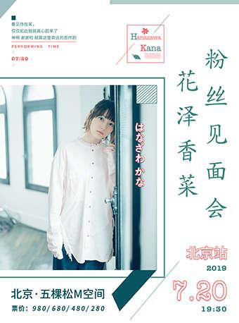 2019花泽香菜粉丝见面会