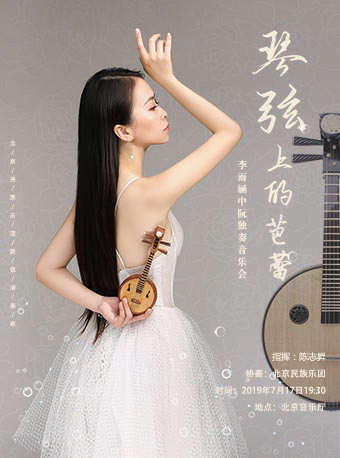 琴弦上的芭蕾李雨涵中阮協奏曲專場音樂會門票_首都票務網
