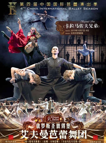 俄罗斯圣彼得堡艾夫曼芭蕾舞团《卡拉马佐夫兄弟》
