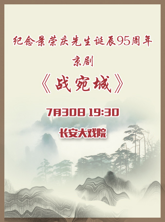 长安大戏院7月30日 纪念景荣庆先生诞辰95周年专场演出—京剧《战宛城》