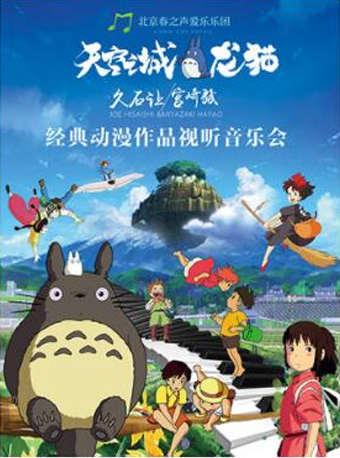 天空之城—久石让宫崎骏动漫作品视听金沙国际娱乐场