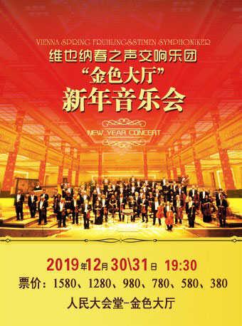 維也納春之聲交響樂團新年音樂會