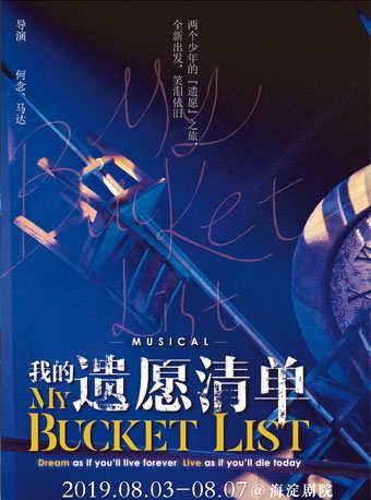 音乐剧《我的遗愿清单》中文版