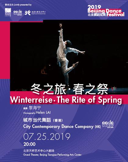 2019北京舞蹈双周《冬之旅春之祭》