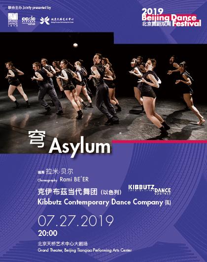 2019北京舞蹈双周《穹》