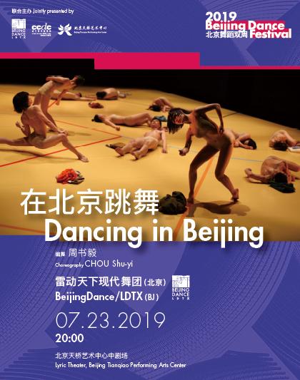 2019北京舞蹈双周《在北京跳舞》