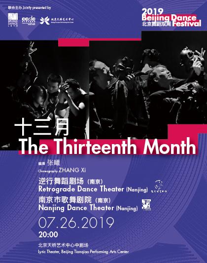 2019北京舞蹈双周《十三月》