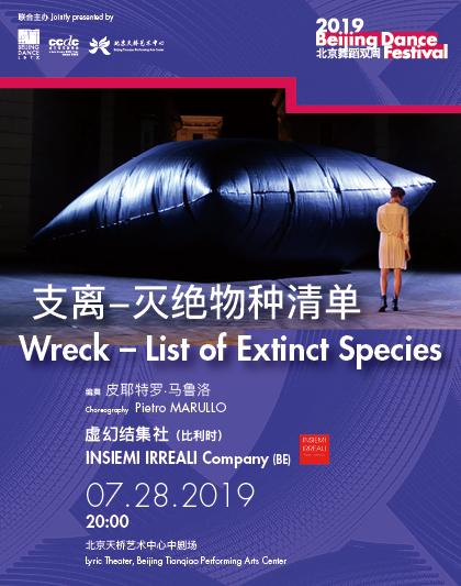 2019北京舞蹈双周《支离灭绝物种清单》