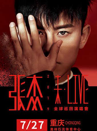 2019张杰【未LIVE】全球巡回演唱会重庆站