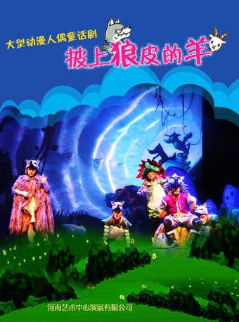 大型動漫人偶童話劇《披上狼皮的羊》