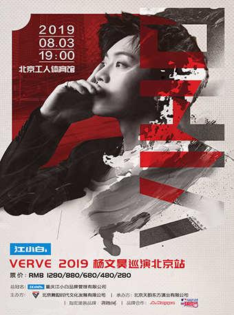 江小白:verve2019杨文昊舞蹈巡演北京站
