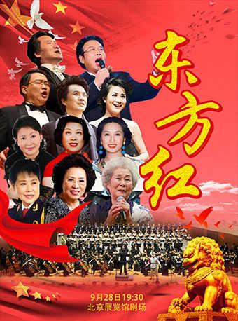 紅色經典名家大型歌舞晚會東方紅門票_首都票務網
