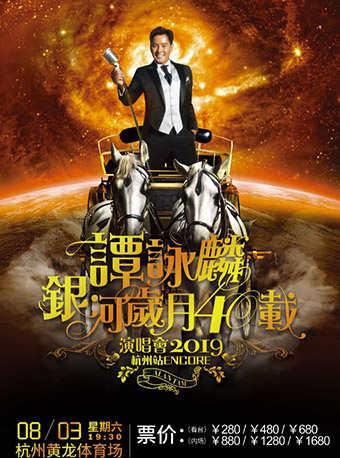谭咏麟银河岁月40载中国巡回演唱会—杭州ENCORE站