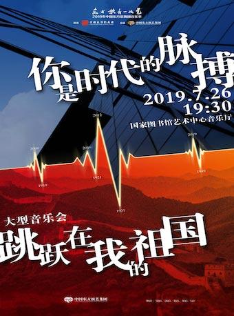 2019年东方歌舞一枝花 中国东方歌舞团音乐季《你是时代脉搏跳跃在我的祖国》