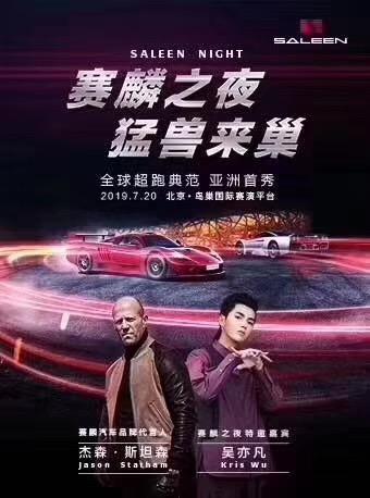 2019吴亦凡VS斯坦森赛麟之夜北京站