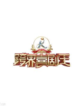 2019跨界喜剧王门票7月8日至14日柏莱特影视园