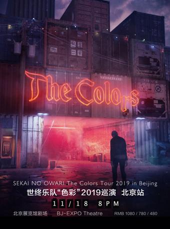 "SEKAI NO OWARI 世终乐队""色彩""2019巡演北京站"
