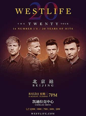 西城男孩20周年巡回演唱会北京站