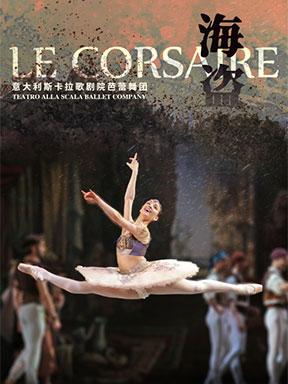 芭蕾舞海盗订票_意大利斯卡拉歌剧院芭蕾舞团海盗门票_首都票务网