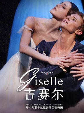 2019国家大剧院舞蹈节:意大利斯卡拉歌剧院芭蕾舞团《吉赛尔》