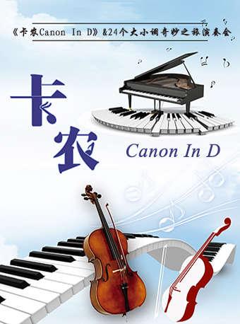 卡農CanonInD24個大小調奇妙之旅演奏會門票_首都票務網