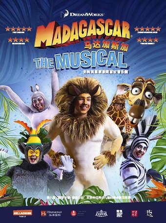 英国原版音乐剧《马达加斯加》