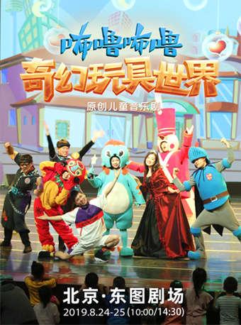儿童剧咘噜咘噜之奇幻玩具世界门票_首都票务网