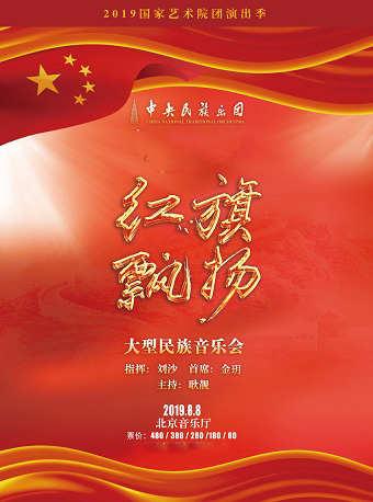红旗飘扬中央民族乐团大型民族音乐会门票_首都票务网