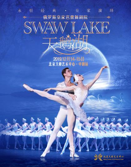 芭蕾舞天鵝湖訂票_俄羅斯皇家芭蕾舞劇院天鵝湖門票_首都票務網