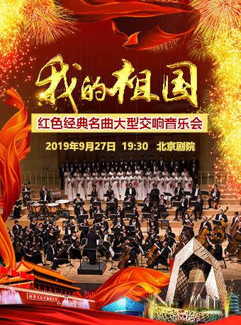 我的祖国红色经典名曲大型交响音乐会门票_首都票务网