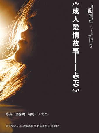人藝百場演出劇目《成人愛情故事—忐忑》