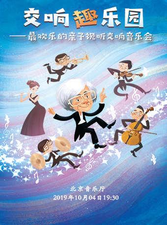 交响趣乐园—最欢乐的亲子视听交响音乐会