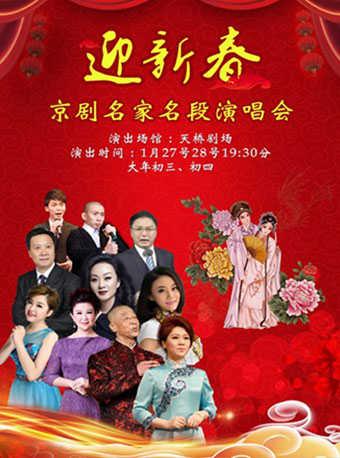 迎新春—京劇名家名段演唱會