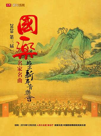 2020第三届国乐名家名曲北京新年音乐会门票_首都票务网