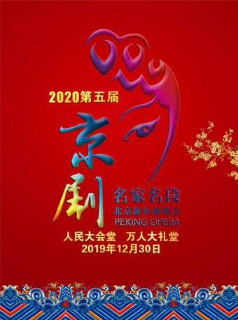 2020第五届京剧名家名段北京新年演唱会
