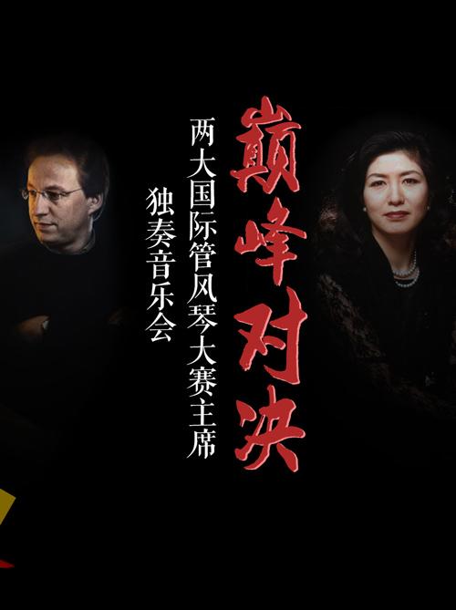 巅峰对决—两大国际管风琴大赛主席独奏金沙国际娱乐场