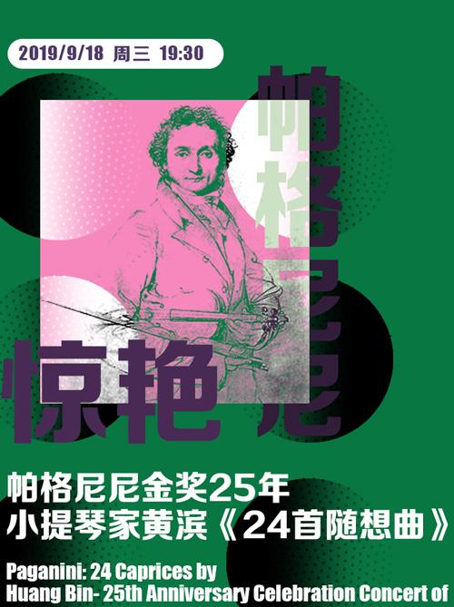惊艳帕格尼尼—帕格尼尼金奖25年小提琴家黄滨《24首随想曲》音乐会
