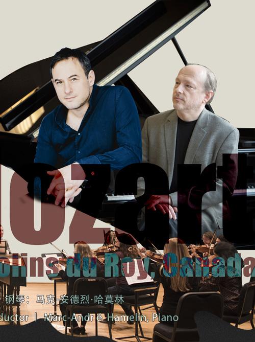 芬芳莫扎特—加拿大国王的提琴手乐团音乐会