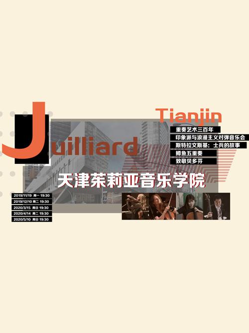 天津茱莉亚学院开幕庆典名师音乐会