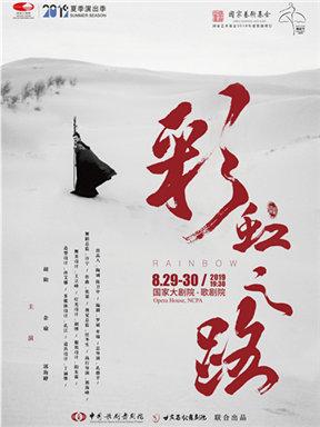 2019国家大剧院舞蹈节:中国歌剧舞剧院、甘肃省歌舞剧院联合出品《彩虹之路》
