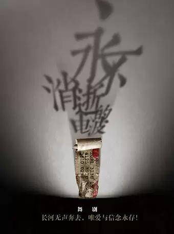 2019國家大劇院舞蹈節閉幕:上海歌舞團原創諜戰舞劇《永不消逝的電波》