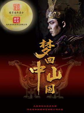 大型历史杂技舞剧《梦回中山国》—战国七雄之第八雄